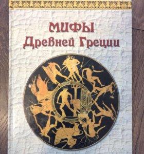"""Книга """"Мифы древней Греции"""""""