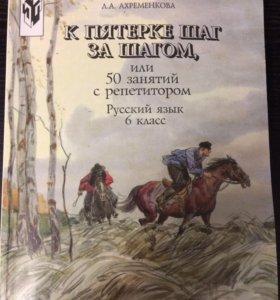 Тетрадь-репетитор по русскому языку 6-7 класс