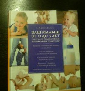 Новая книга для родителей, от 0 до 3 лет