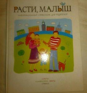 Новая книга для родителей