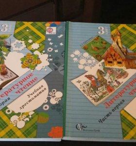 Книги-Хрестоматии 3 класс 1 и 2 часть.