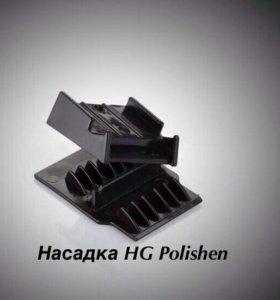 Насадка HG Polishen
