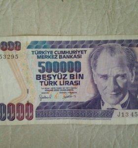 Банкнота 500 000 турецких лир.