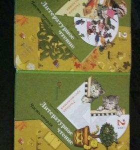 Книги-христоматии 2 класс 1 и 2 часть