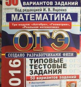 Учебник по математике Огэ