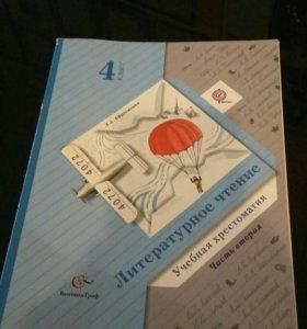 Книга-хрестоматия 4 класс 1 и 2 часть.