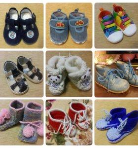 Обувь 11-13см