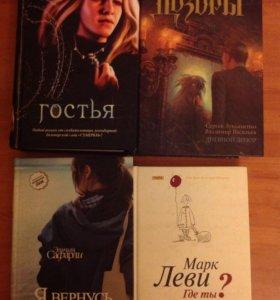 50 оттенков,Гостья,Дневники вампира