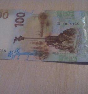 Банкнота 100 рублей Крым