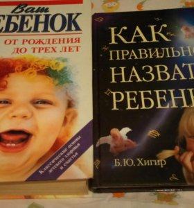 2 книги за киндер сюрприз