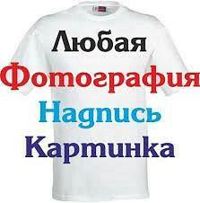 Фото на футболках