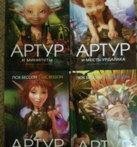 "Серия книг ""Артур"""
