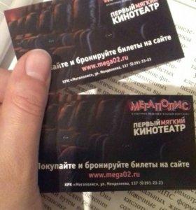 2 пригласительных билета в кино