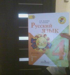 Учебник по русскому ЯЗЫКУ. 1-часть,4-класс