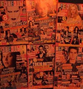 Плакаты все звёзды журнал