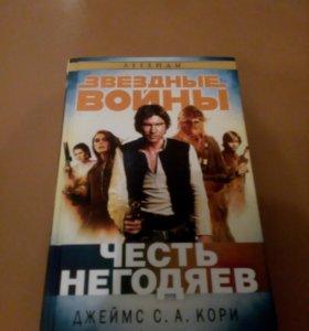 """Книга """"Звездные войны честь негодяев"""""""