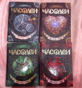 """4 части книг """"Часодеи"""""""