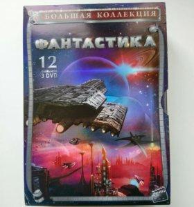 Фантастика 12 Фильмов (3 DVD)