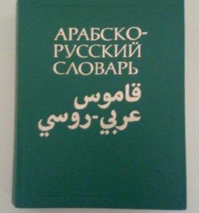 Арабско русский словарь