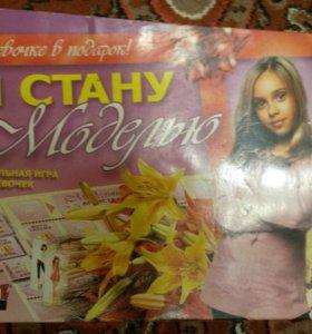 Настольная игра для девочек