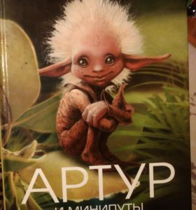 Книга АРТУР и минипуты