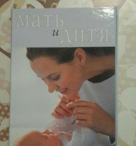 Мать и дитя книга новая