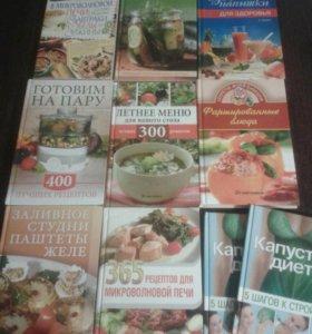 Книги кулинария