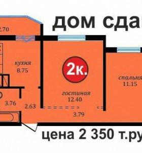 2 комн.квартира за 2350т.руб.