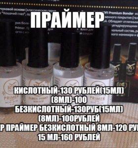 Праймер