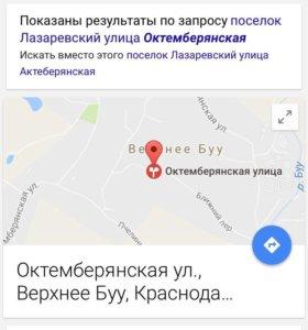 З/у лазаревский ра-он ул.Октемберянская