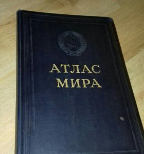 Атлас 1954 года