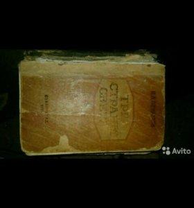 Подшивка газет Нива 1915 . Выпуски с 18 по 45