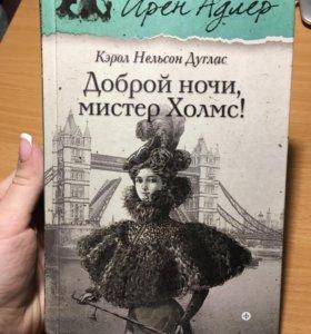 Кэрол Нельсон Дуглас 'Доброй ночи, мистер Холмс!'