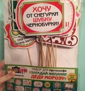 Продаю)в наличие есть не только новогоднии )
