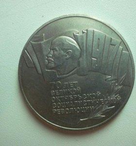 Собираю юбилейные монеты