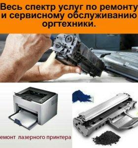 Картриджи для лазерных принтеров.