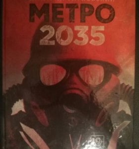 Книга Метро 2035, Дмитрий Глуховский.
