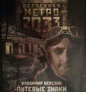 Книга вселенная метро 2033, Путевые знаки.