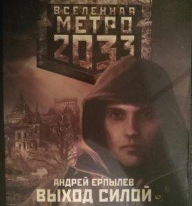 Книга вселенная метро 2033, Выход силой.