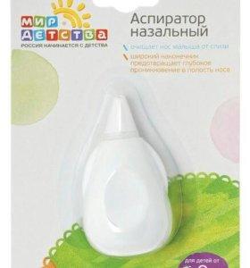 Аспиратор соплеотсос для новорожденных