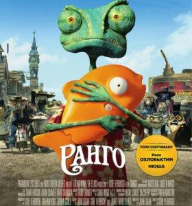 Постер к мультфильму Ранго