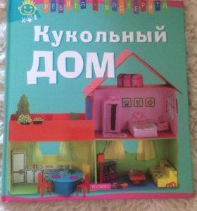 """Книга """"Кукольный дом"""""""