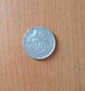 Монета ССС
