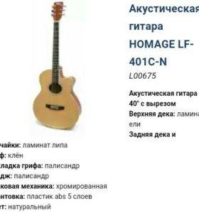 Акустическая гитара Homage СРОЧНО