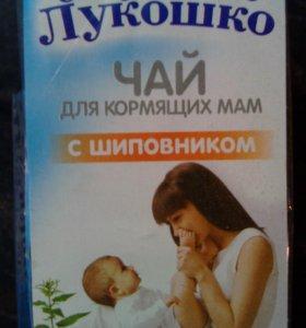 Чай/кормящих мамочек)