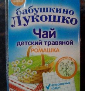 Чай для малышей))