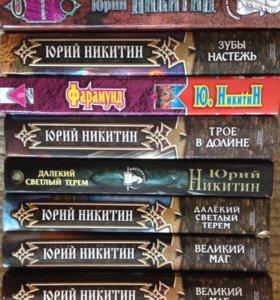 Книги Юрия Никитина