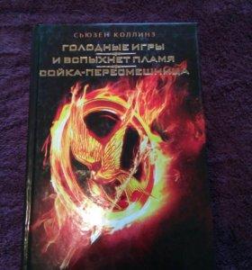 """Книга """"Голодные игры"""" три части."""