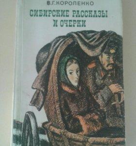 Сибирские рассказы и очерки. (В.Г.Короленко)