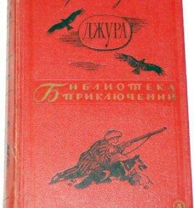 Библиотека приключений Георгий Тушкан. Джура. 1966